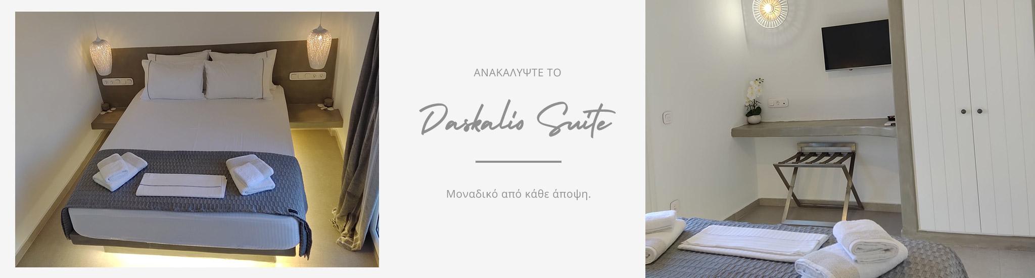 Daskalio1
